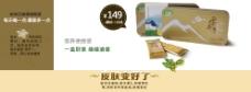 苦荞茶淘宝首页小海报