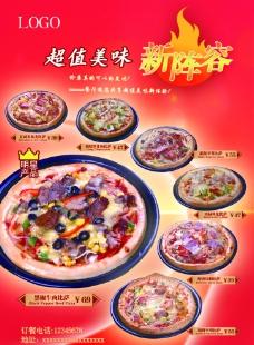 比萨宣传单图片