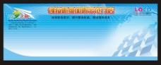 科技商务企业展板设计