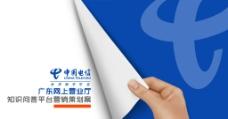 中国电信推广方案封面图片