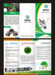青藤教育三折页广告图片