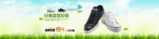 夏季男鞋广告设计首页促销海报