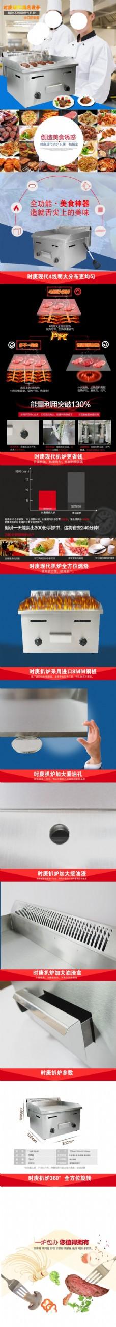 电子产品扒炉