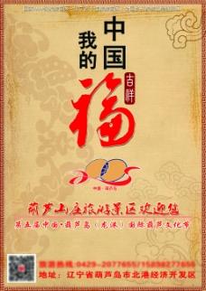 我的中国福中国梦
