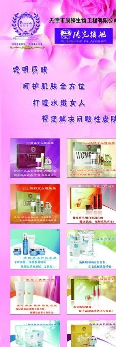 瑞倪维儿宣传海报图片