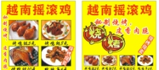 越南摇滚鸡图片