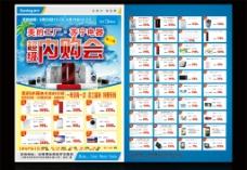 冰箱销售单页图片
