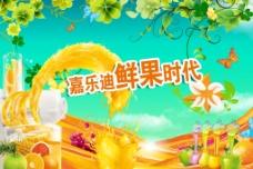 果汁饮料海报图片
