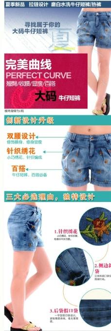 淘宝牛仔裤详情页图片