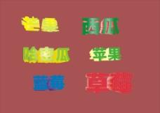 水果字体设计图片图片