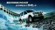 陆风X6新车上市海报