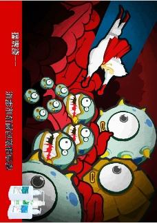 洗手液系列海报尺量卡通图可爱细菌