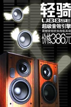 木质音箱PSD海报设计素材