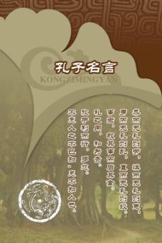 孔子名言展板设计