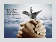 合作共赢企业文化免费下载