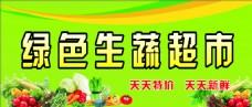 绿色生蔬超市