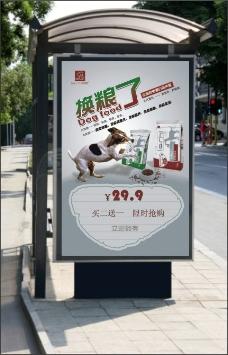 狗粮广告展示牌