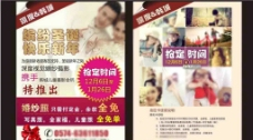 婚纱照宣传单图片