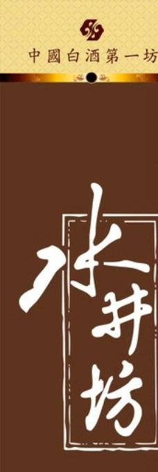 水井坊广告图片