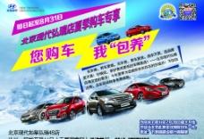 北京现代广告图片