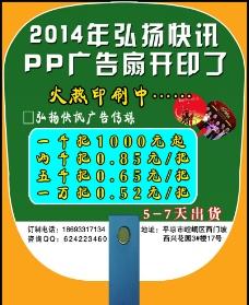 弘扬快讯pp扇图片