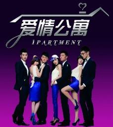 爱情公寓图片