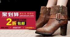 女靴海报图片