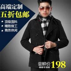 男外套时尚直通车海报