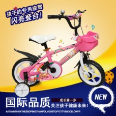童车淘宝设计