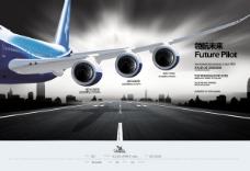 领航未来PSD分层素材
