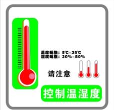 控制温湿度图片
