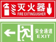 灭火器 安全通道标贴图片