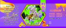蜂蜜不干胶图片
