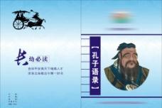 孔子语录  封面图片