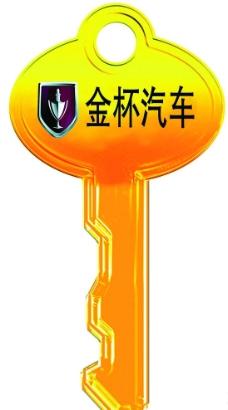 车钥匙图片