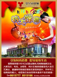 莹昱商贸城开业特大惊喜宣传单图片