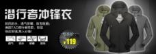 户外冲锋衣宣传790促销