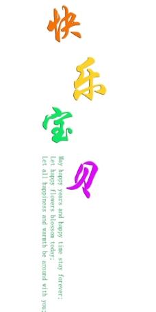 艺术字边框_情人节艺术字矢量图