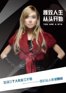 仿时尚杂志制作女性美发海报