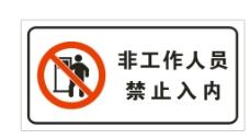 非工作人员禁止入内图片