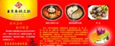 秦妈火锅图片