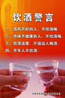 饮酒警言图片