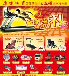 康健体育器材专卖图片
