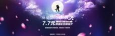 浪漫七夕淘宝店铺促销活动海报