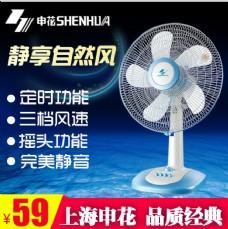 电风扇首图