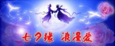 七夕 浪漫七夕 七夕素图片