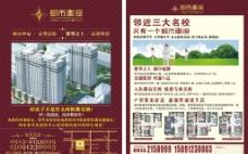 房地產宣傳單圖片