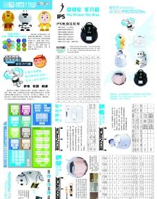 科沃斯机器人三折页图片