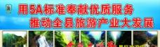 金丝峡  旅游景区广告图片
