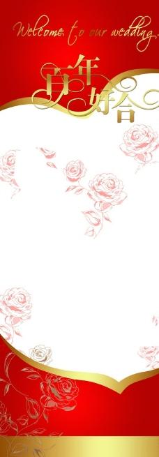 婚礼新人x展架图片